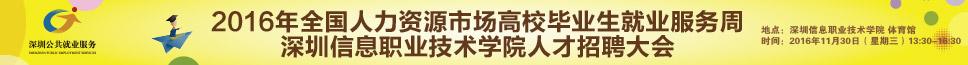深圳信息职业技术学院专场千亿国际娱乐开户会 千亿国际娱乐开户