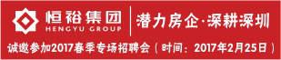 深圳市恒裕实业(集团)有限公司